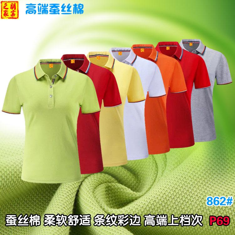 蚕丝棉T恤广告衫862
