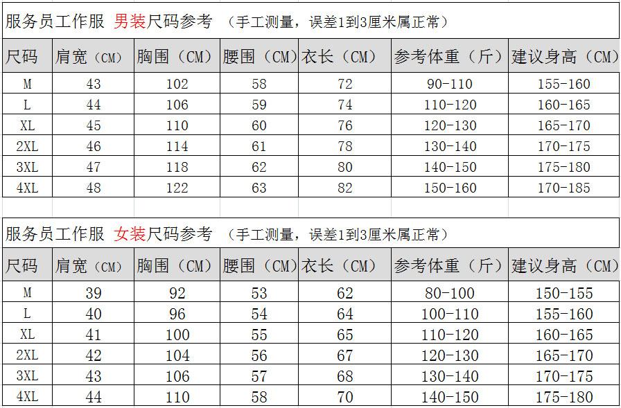 服务员工作服尺码参考表