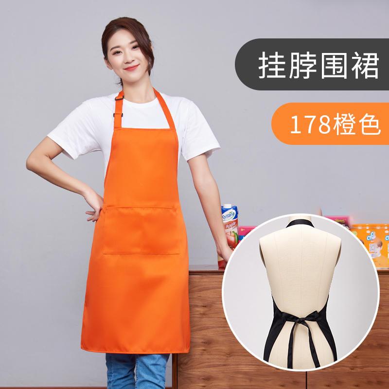 178款橙色围裙
