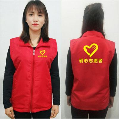 红色爱心志愿者背心马甲工服