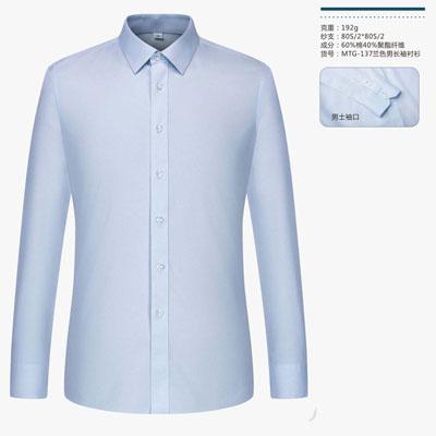 精品60棉衬衣男职业装衬衫兰色长袖137款式
