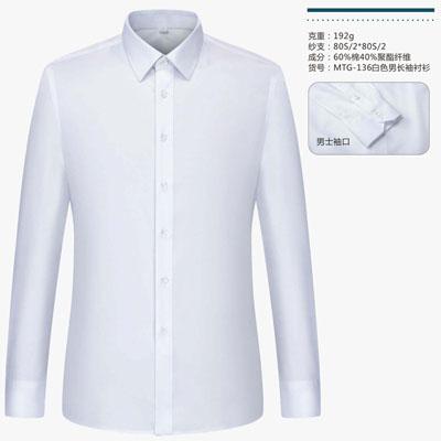 60棉衬衣职业装衬衫男装白色长袖136款式