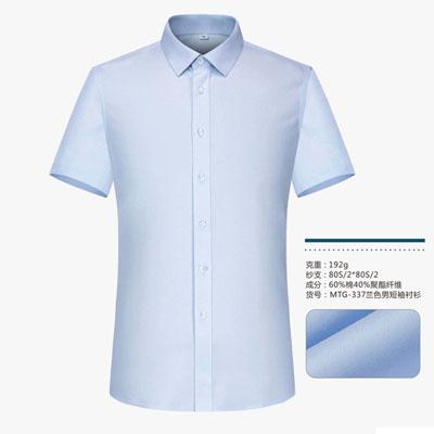 60棉精品职业装衬衫男装短袖浅蓝337款式