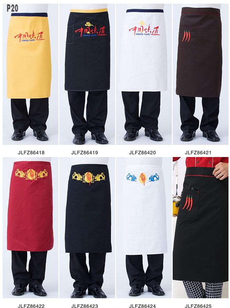 厨师围裙图