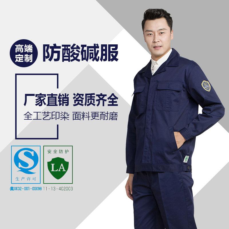防酸碱工作服材料化工工厂服款式图3