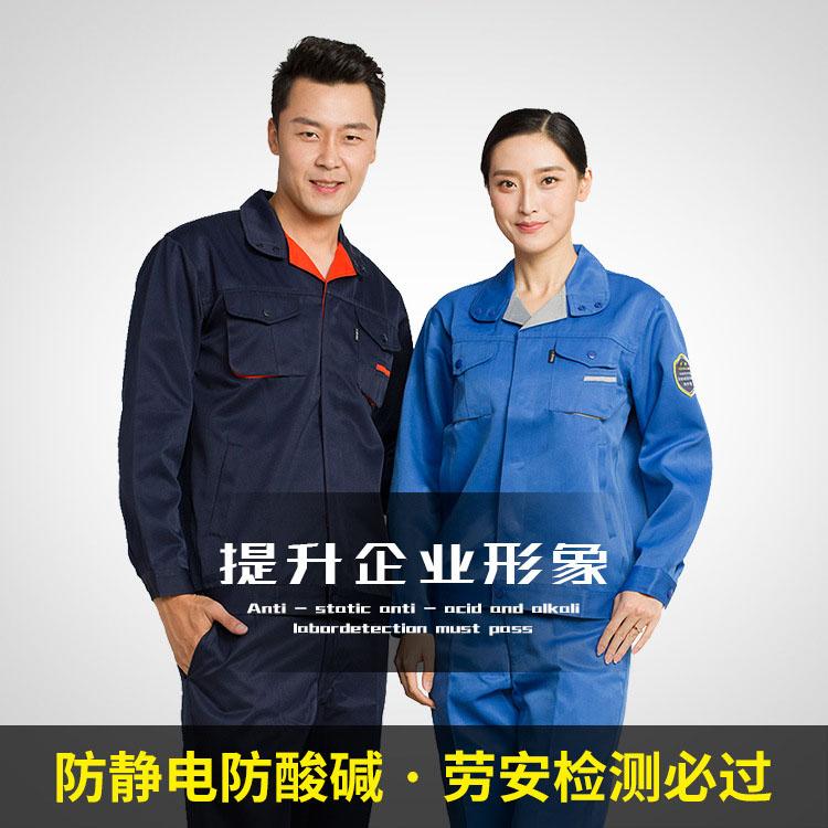 防酸碱工作服材料化工工厂服款式图1