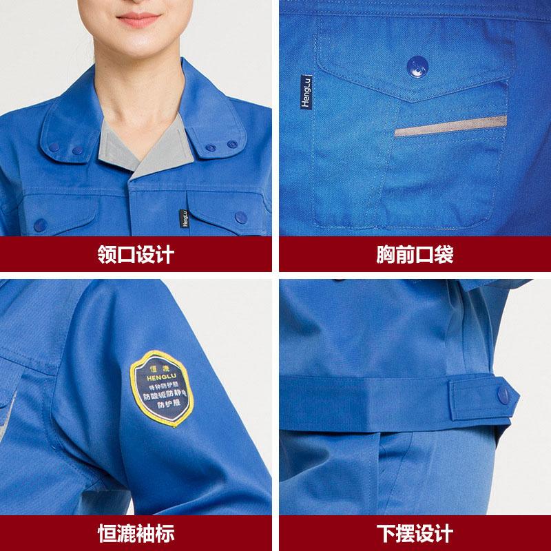 防酸碱工作服材料化工工厂服款式图2