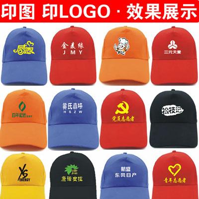 广告帽志愿者公益活动工作帽印字