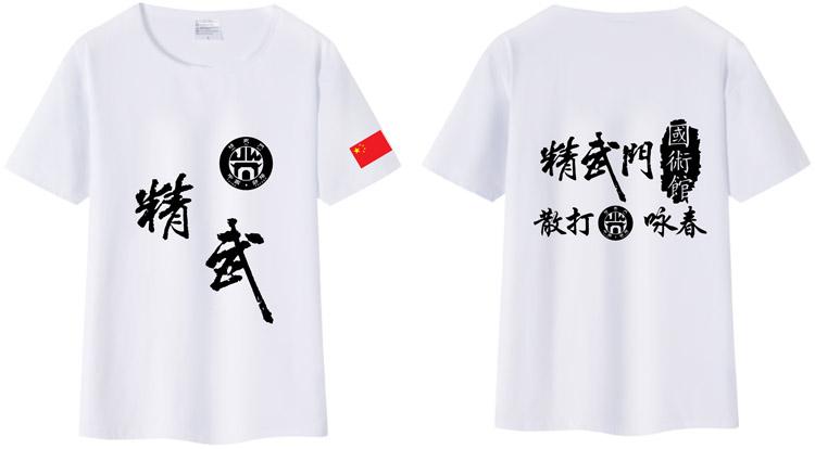 精武门散打咏春国术馆宣传衫款式图