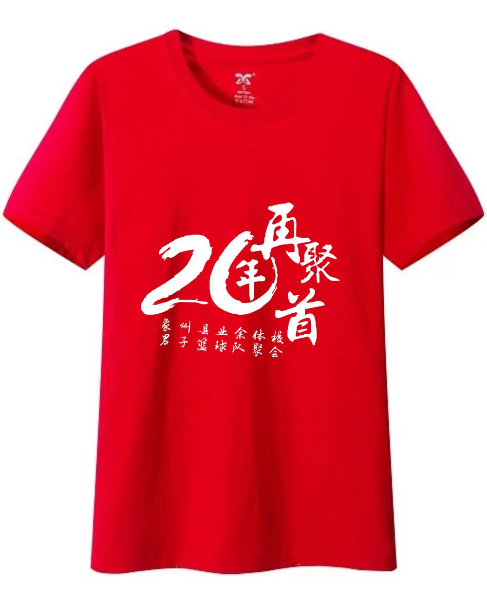 同学聚会文化衫