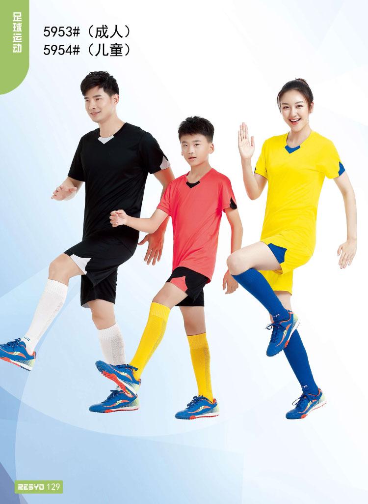 足球服踢足球衣服图